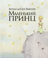купить: Книга Маленький принц