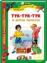 купити: Книга Тук-тук-тук и другие рассказы