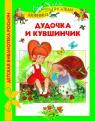 купити: Книга Дудочка и кувшинчик