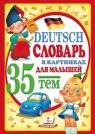 купити: Книга Deutsch. Словарь в картинках для малышей