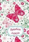 купити: Книга Альбом друзів. Метелики
