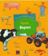 купить: Книга My first English words. Farm / Ферма изображение1