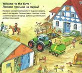 купить: Книга My first English words. Farm / Ферма изображение2