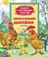 купити: Книга Непослушный цыпленок. Книги с крупными буквами