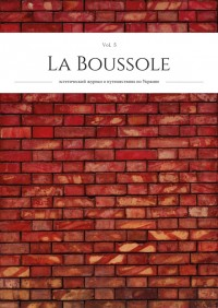 buy: Book La Boussole. Volume 05. Харьков