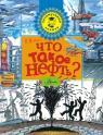 купити: Книга Что такое нефть?