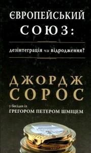 Європейський Союз  дезінтеграція чи відродження  купить книгу в ... ccade64d42bd3
