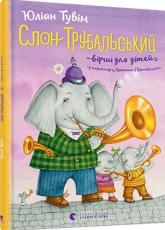 купить: Книга Слон Трубальський изображение1