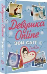 купить: Книга Девушка Online