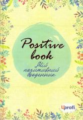 "buy: Notebook Щоденник ""Positive book"""