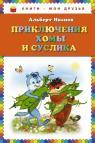 купити: Книга Приключения Хомы и Суслика