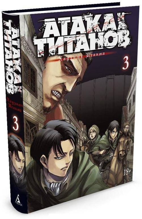 Атака на Титанов. Книга 3 - Хадзимэ Исаяма