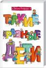купити: Книга Такие разные дети