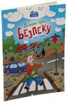 buy: Book Дітям про безпеку