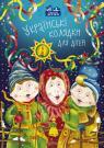 buy: Book Українські колядки для дітей