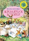 buy: Book Велика книга кролячих історій (літня)
