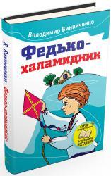 купить: Книга Федько-халамидник