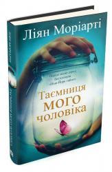 купить: Книга Таємниця страта чоловіка