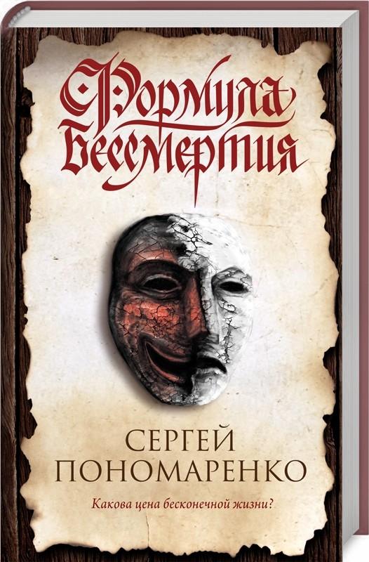 Формула бессмертия - Сергей Пономаренко