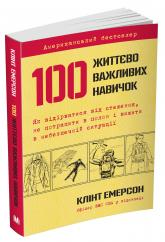 купить: Книга 000 життєво важливих навичок