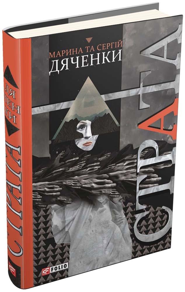 Страта - Марина та Сергій Дяченки