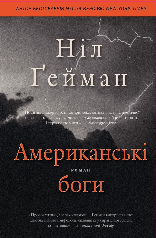 Американські боги - Ніл Ґейман