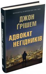 купить: Книга Адвокат негідників