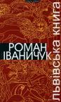 купить: Книга Львівська книга