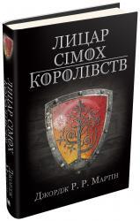 купить: Книга Лицар Сімох Королівств