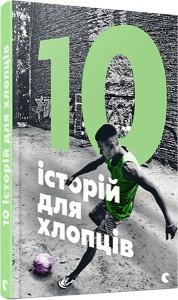 купити: Книга 10 історій для хлопців