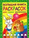 купити: Книга Большая книга раскрасок для самых маленьких