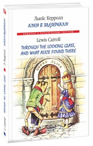 buy: Book Аліса в Задзеркаллі / Through the Looking Glass, and What Alice found there