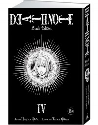 купить: Книга Death Note. Black Edition. Книга 4