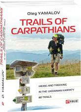 купить: Путеводитель Trails of Carpathians. Hiking and trekking in the Ukrainian Karpaty. 80 trails