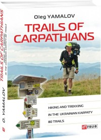 купити: Путівник Trails of Carpathians. Hiking and trekking in the Ukrainian Karpaty. 80 trails