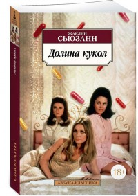 buy: Book Долина кукол