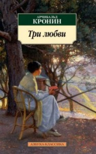 buy: Book Три любви