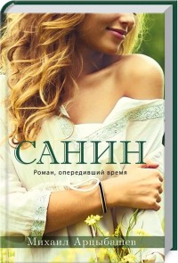 buy: Book Санин