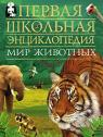 купити: Книга Мир животных. Том 1. Млекопитающие и птицы